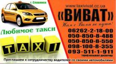 Такси Виват в Славянске