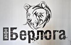 Кафе «Берлога»