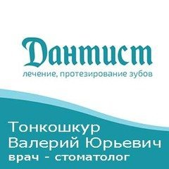 Дантист - Тонкошкур Валерий Юрьевич, лечение, протезирование зубов в Славянске