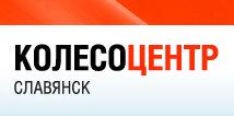 Логотип - Колесо - Центр  Славянск