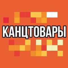 Логотип - Канцтовары в Славянске