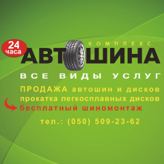 Логотип - Комплекс Автошина в Славянске