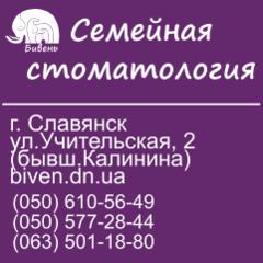 Семейная стоматология Бивень в Славянске