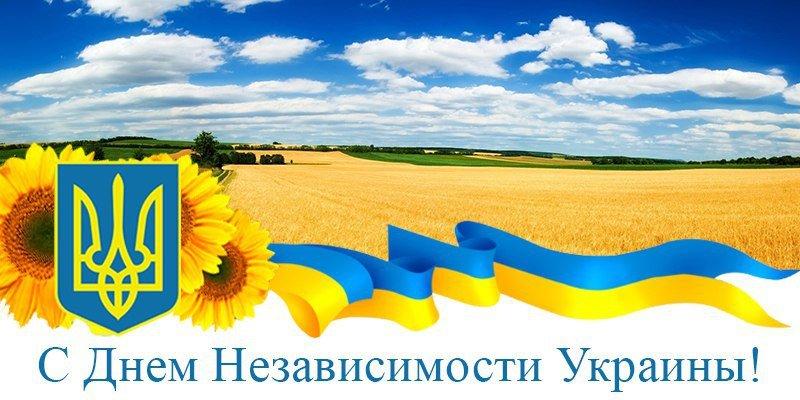 Фотошопе, открытки к дне независимости украины