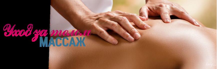 Уход за телом и массаж, фото-1