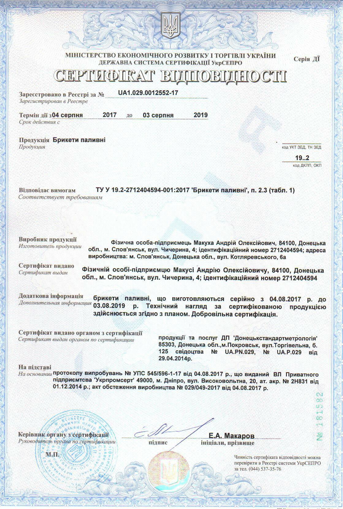 Сертификаты, фото-1