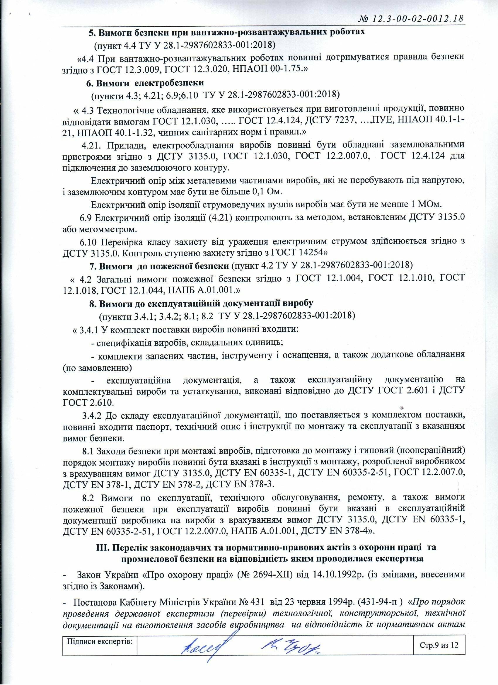 Документация тепловых насосов, фото-40