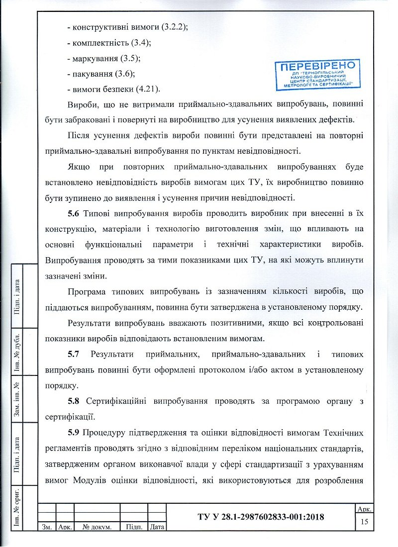 Документация тепловых насосов, фото-15