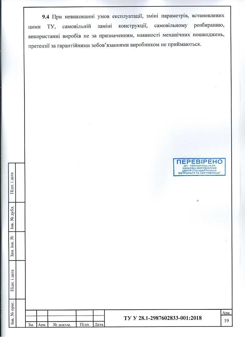 Документация тепловых насосов, фото-19