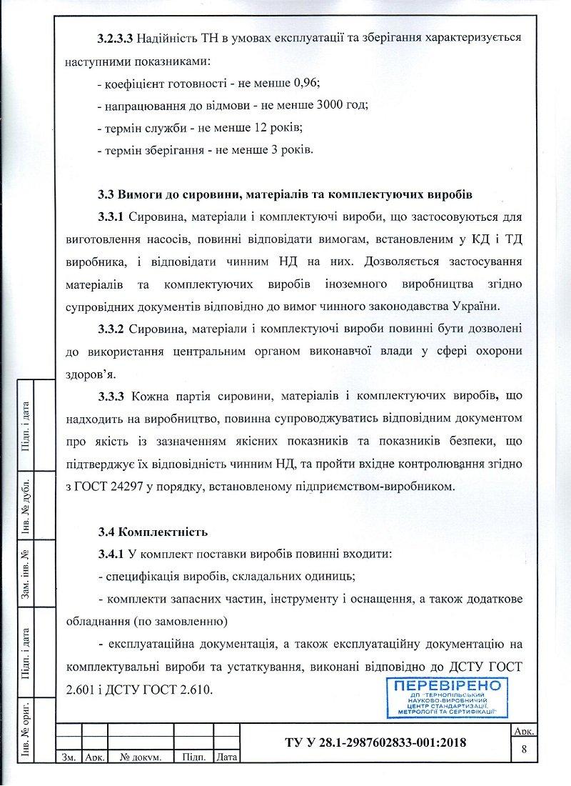 Документация тепловых насосов, фото-8