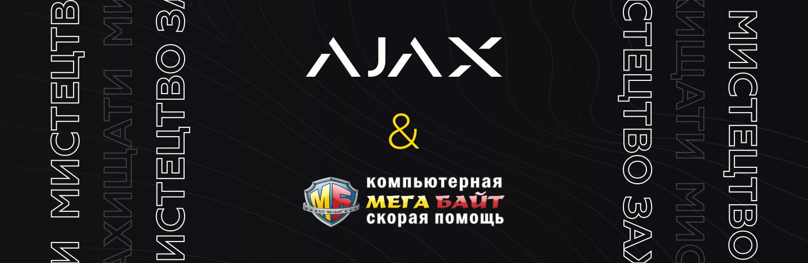 "Системи безпеки ""Ajax"", фото-1"