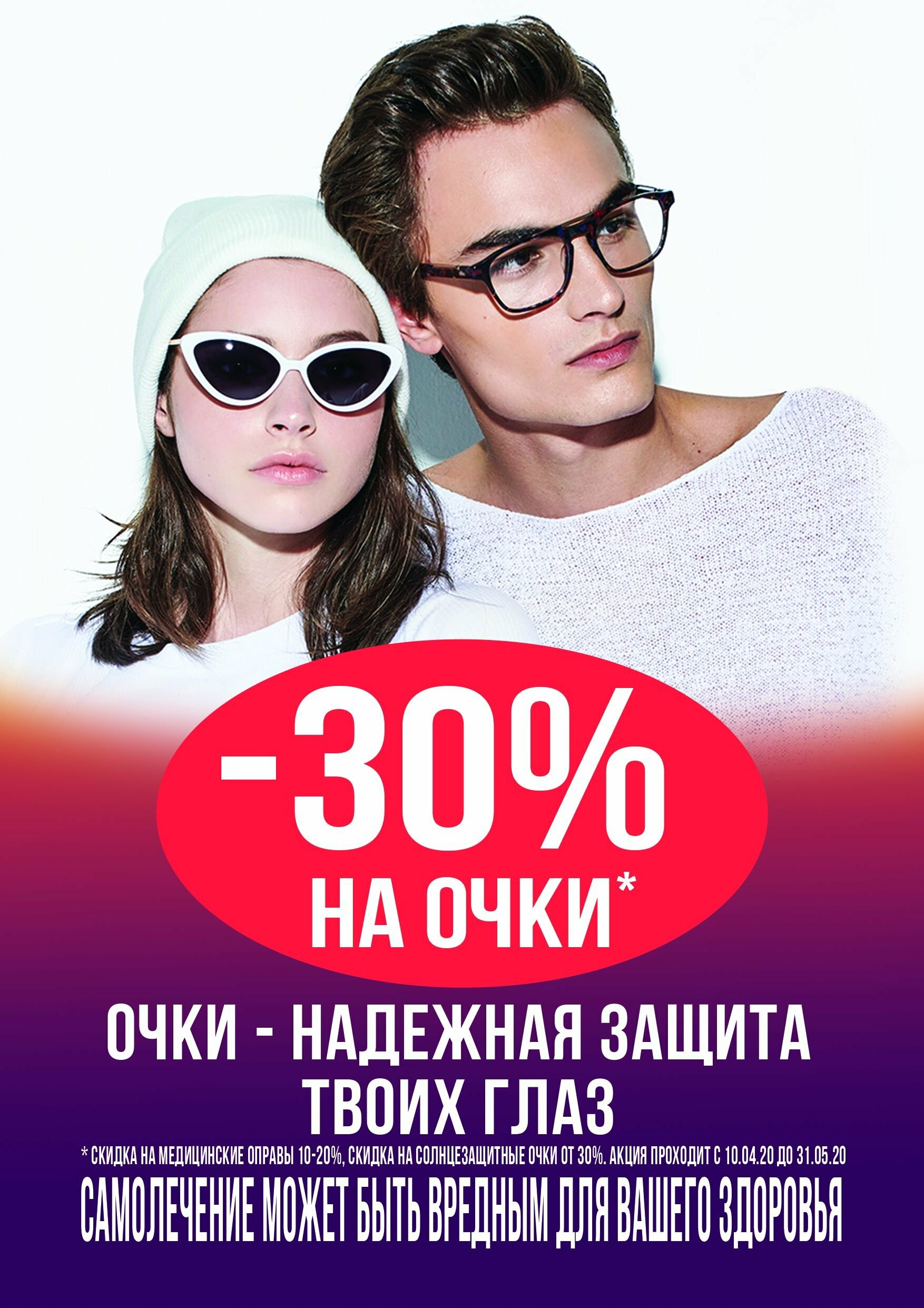 Славянск Солнцезащитные очки
