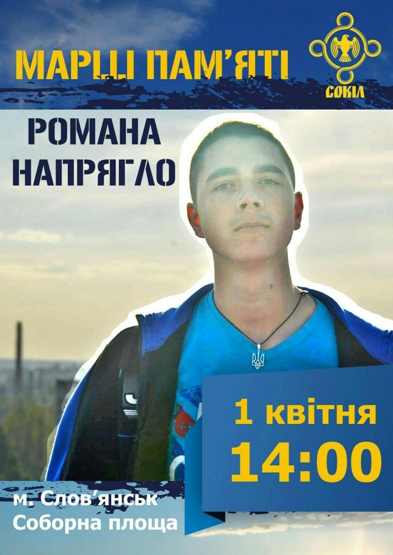 Завтра у Слов'янську відбудеться марш пам'яті Романа Напрягло , фото-1