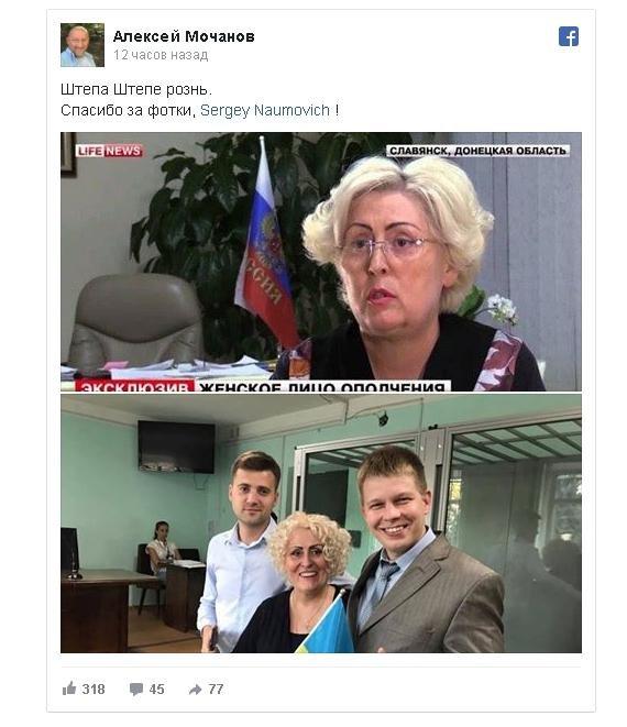 Шабаш ватников и приговор судебной системе - реакция Киева на освобождение Штепы , фото-2