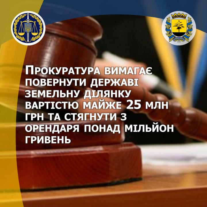 Славянская прокуратура требует у арендатора возвращения земли , фото-1