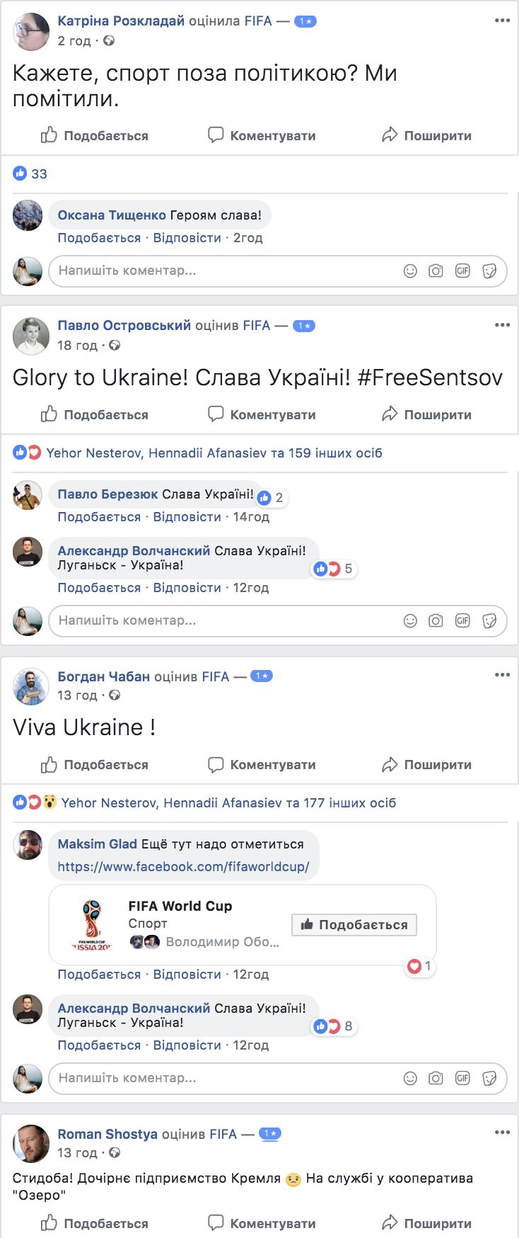 Украинцы вынесли вердикт ФИФА, фото-2