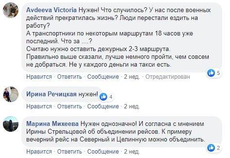 В Славянске пока не собираются продлевать расписание общественного транспорта, фото-1