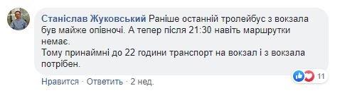 В Славянске пока не собираются продлевать расписание общественного транспорта, фото-2