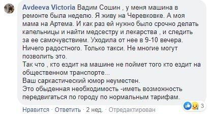 В Славянске пока не собираются продлевать расписание общественного транспорта, фото-3