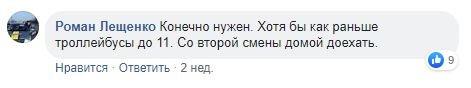 В Славянске пока не собираются продлевать расписание общественного транспорта, фото-4