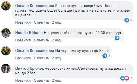 В Славянске пока не собираются продлевать расписание общественного транспорта, фото-5