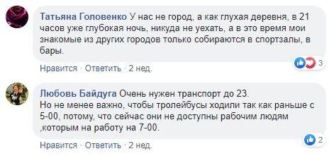 В Славянске пока не собираются продлевать расписание общественного транспорта, фото-6