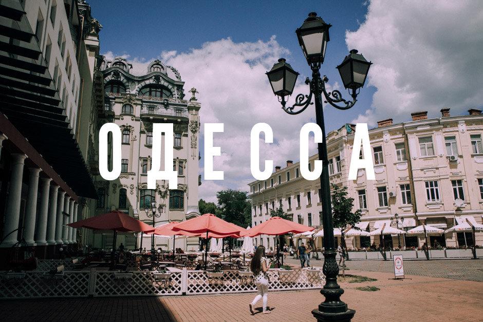 Из Славянска на курорты Черного моря. Куда поехать в отпуск , фото-1