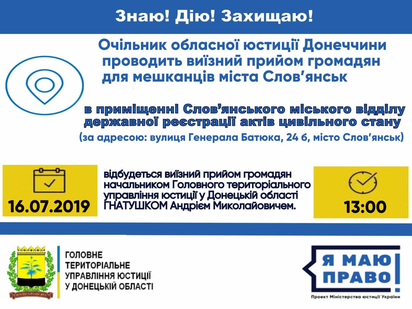 Очільник обласної юстиції Донеччини проведе прийом у Слов'янську , фото-1