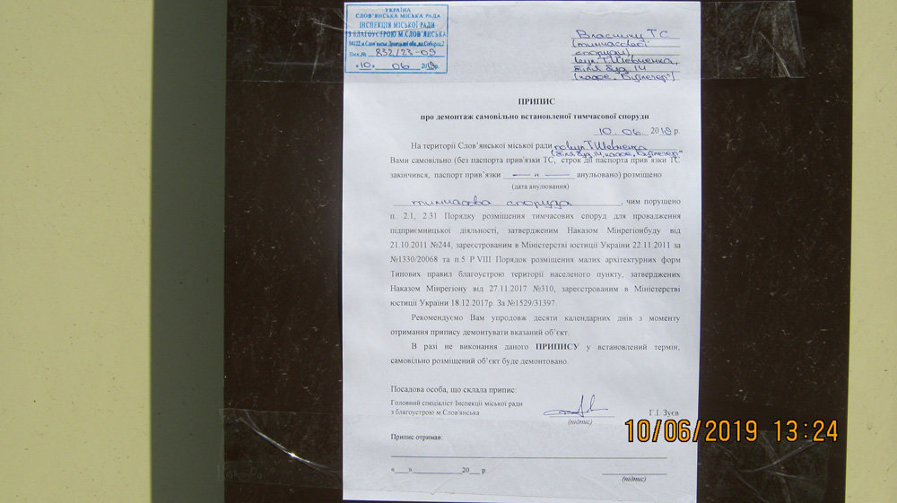В Славянске вернулись к вопросу демонтажа одного из киосков, фото-1