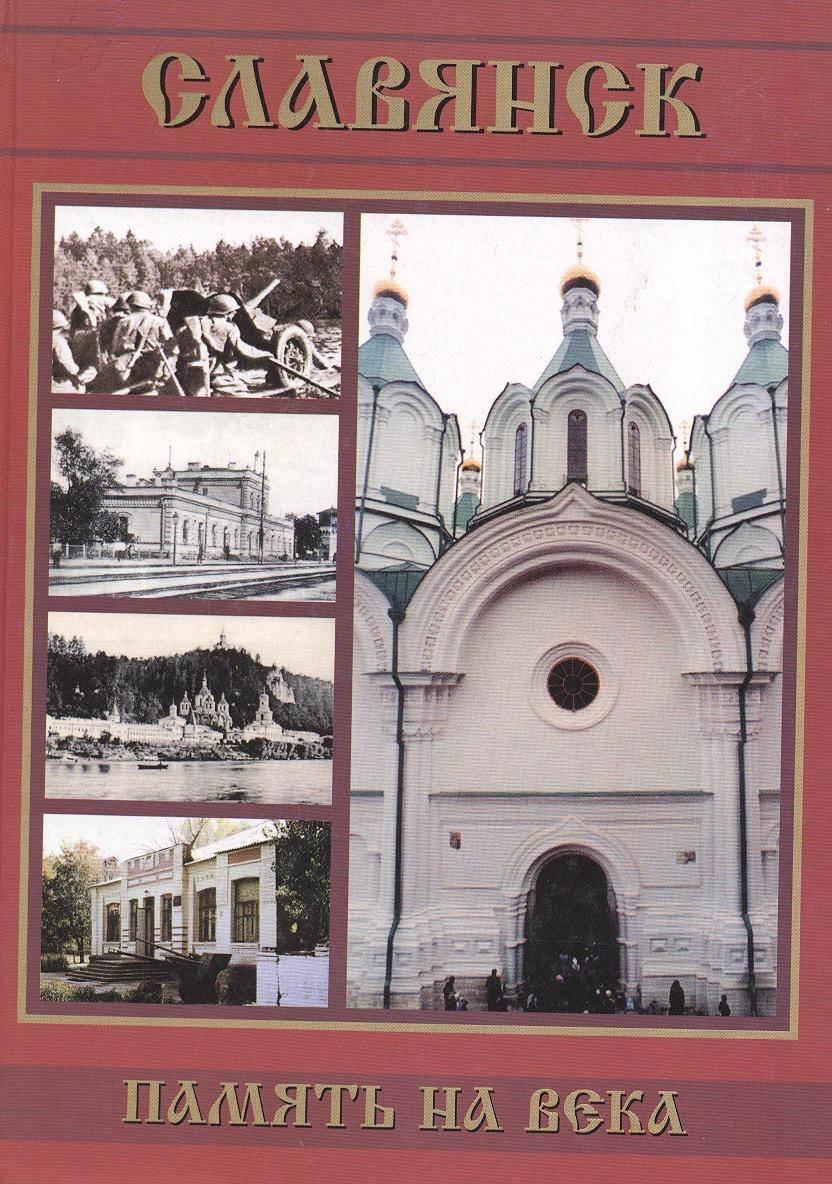 Книги про Слов'янськ, фото-4