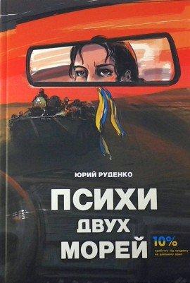 Книги про Слов'янськ, фото-1