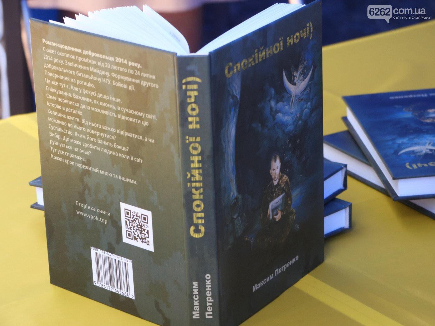 Книги про Слов'янськ, фото-2
