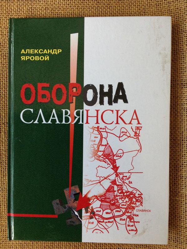Книги про Слов'янськ, фото-3