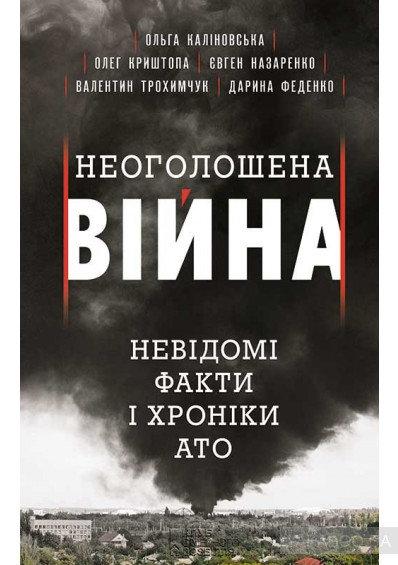 Книги про Слов'янськ, фото-5
