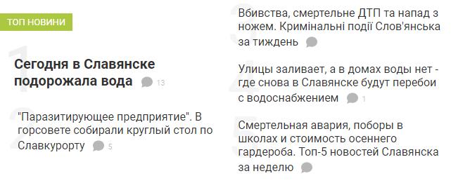 Смертельная ДТП, сводки и подорожание воды. Топ-5 новостей за неделю в Славянске, фото-1
