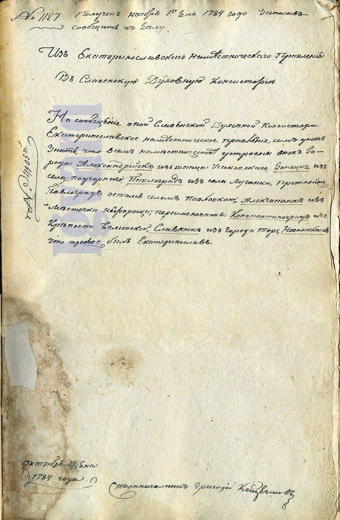 Когда Славянск стал Славянском или альтернативный День города , фото-1