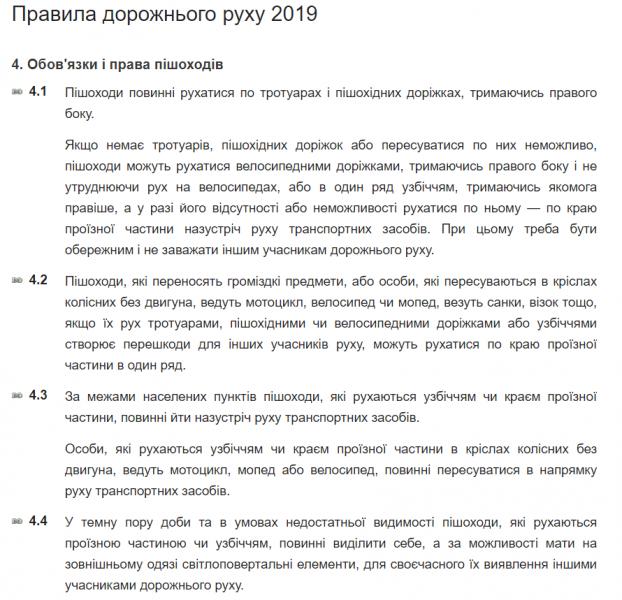 """В Украине отменили принцип """"пешеход всегда прав"""", фото-1"""