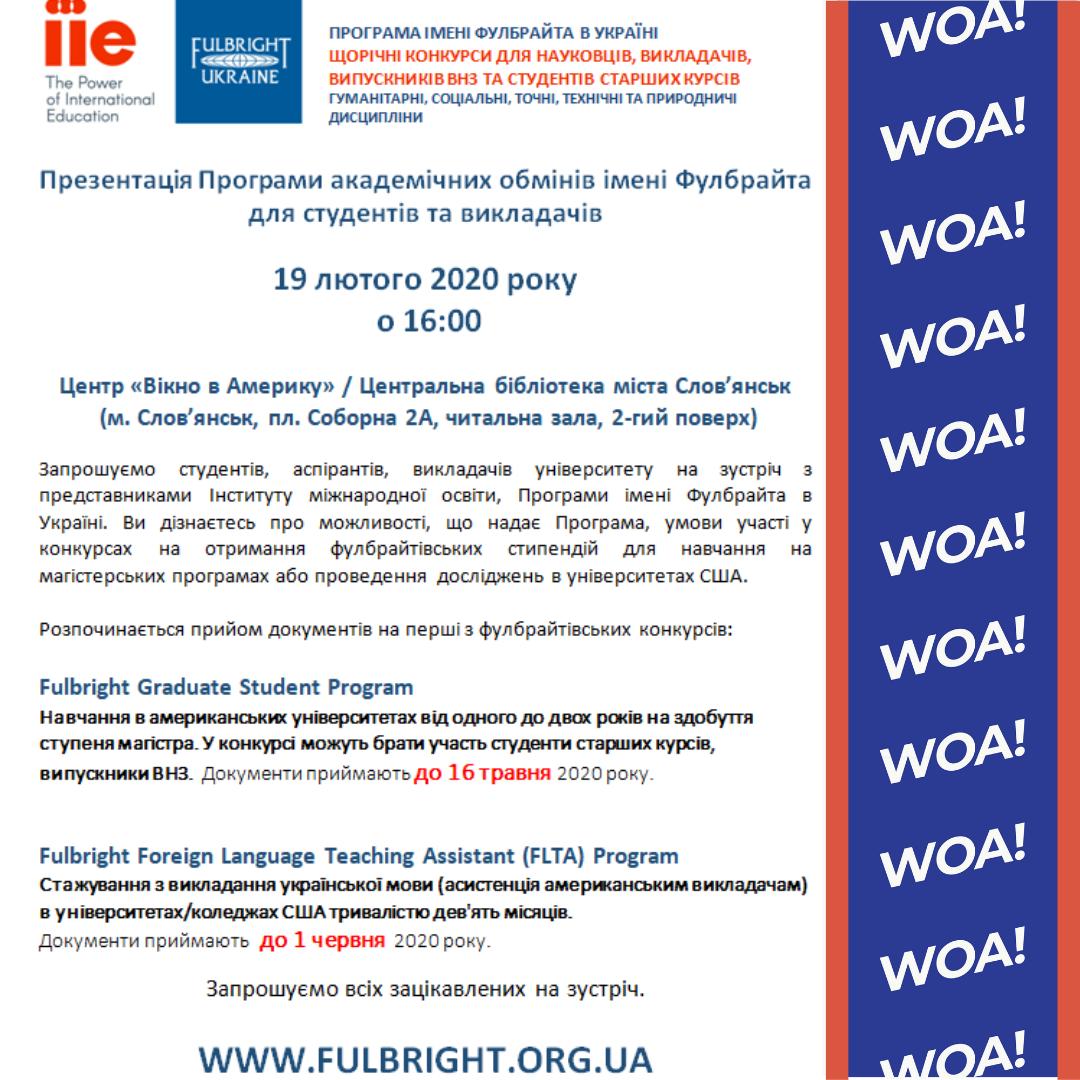 У Слов'янську презентують програму навчання за обміном в американських ВНЗ, фото-1