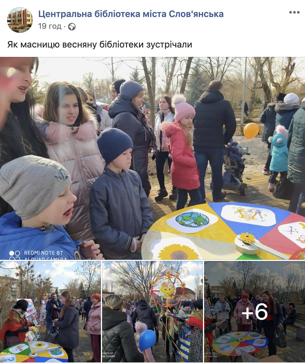 Як у Слов'янську святкували Масляну. Фото з соцмереж, фото-2
