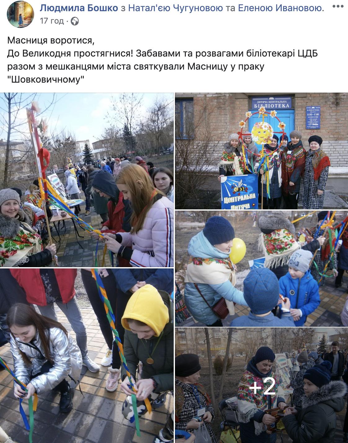 Як у Слов'янську святкували Масляну. Фото з соцмереж, фото-8