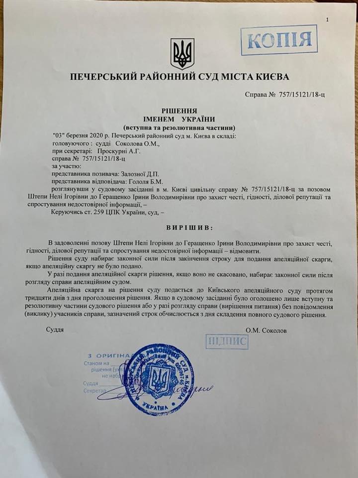 Штепа VS Геращенко. Екс-мерка Слов'янська програла суд про захист честі та гідності, фото-1