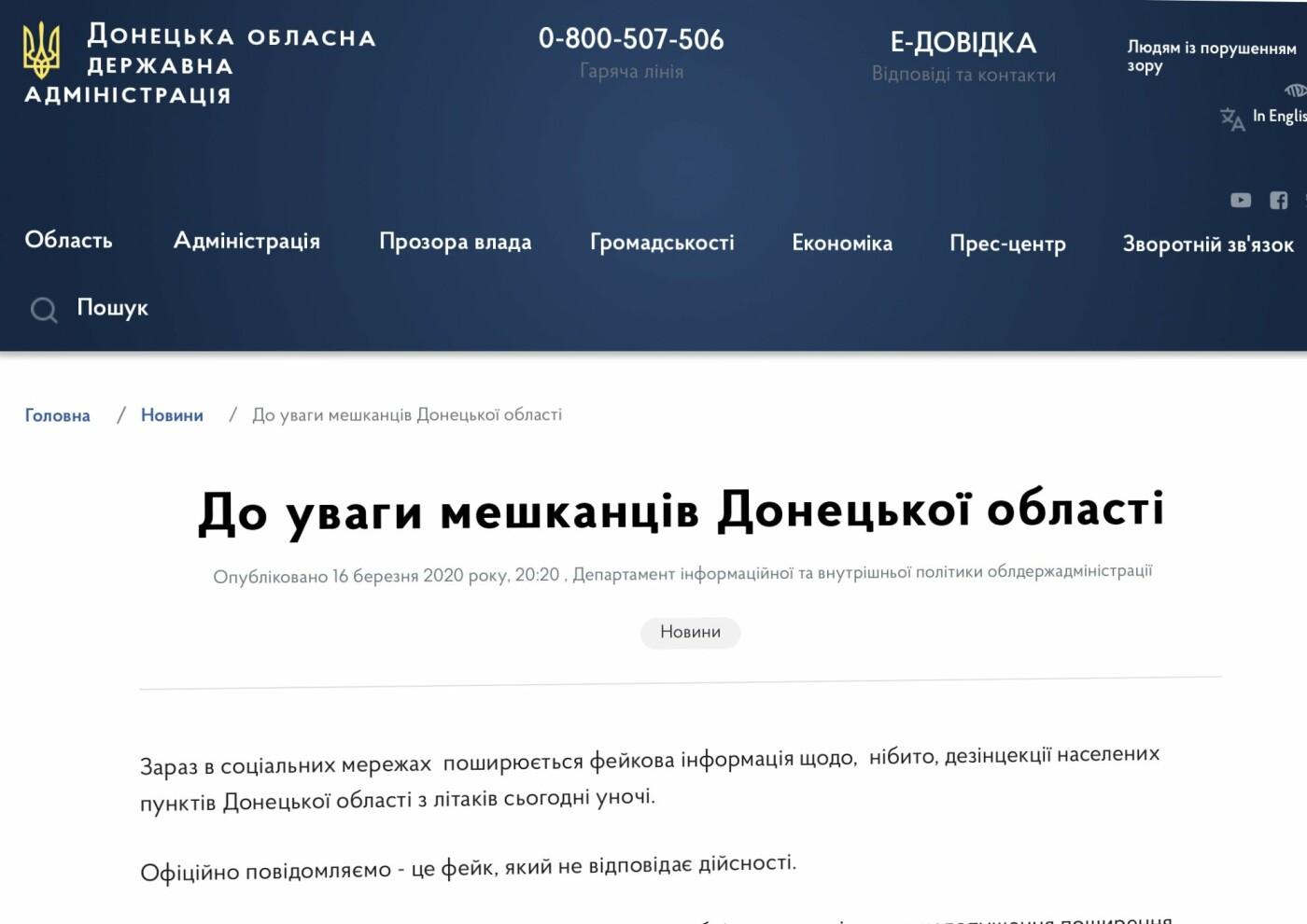 В обладміністрації спростували чутки про дезінсекцію населених пунктів з літаків, фото-1