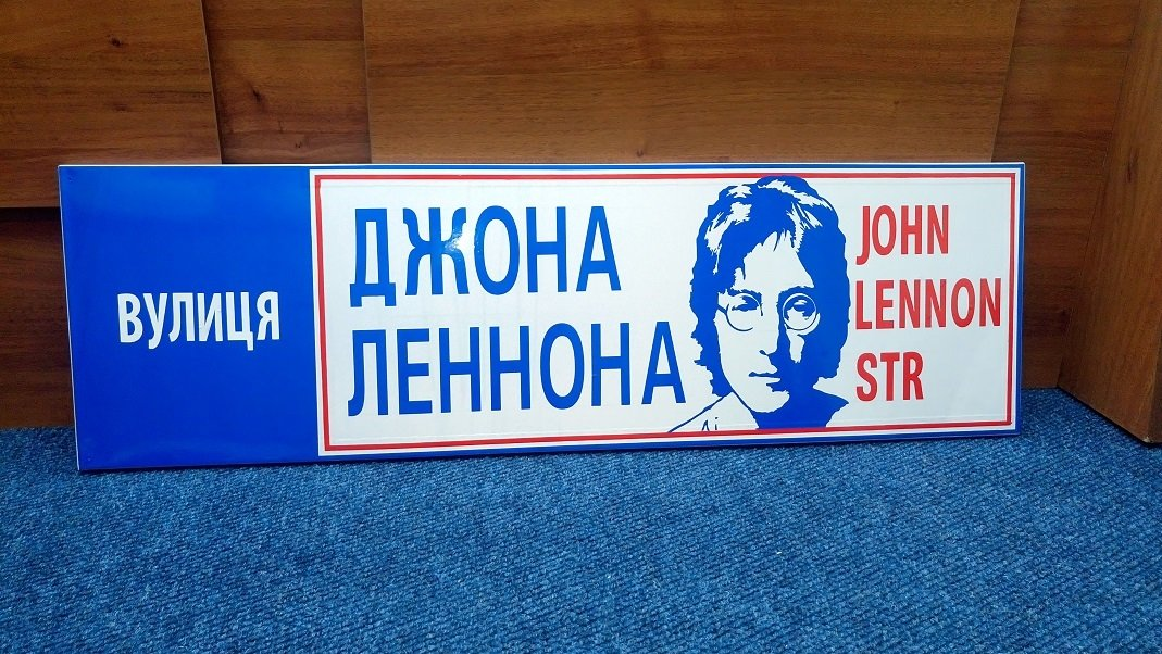 Голова Леніна і вулиця Джона Леннона. Декомунізація у Слов'янську та по Україні, фото-5