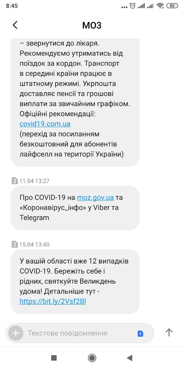 """""""Святкуйте Великдень удома"""". МОЗ розсилає українцям повідомлення із застереженням, фото-1"""