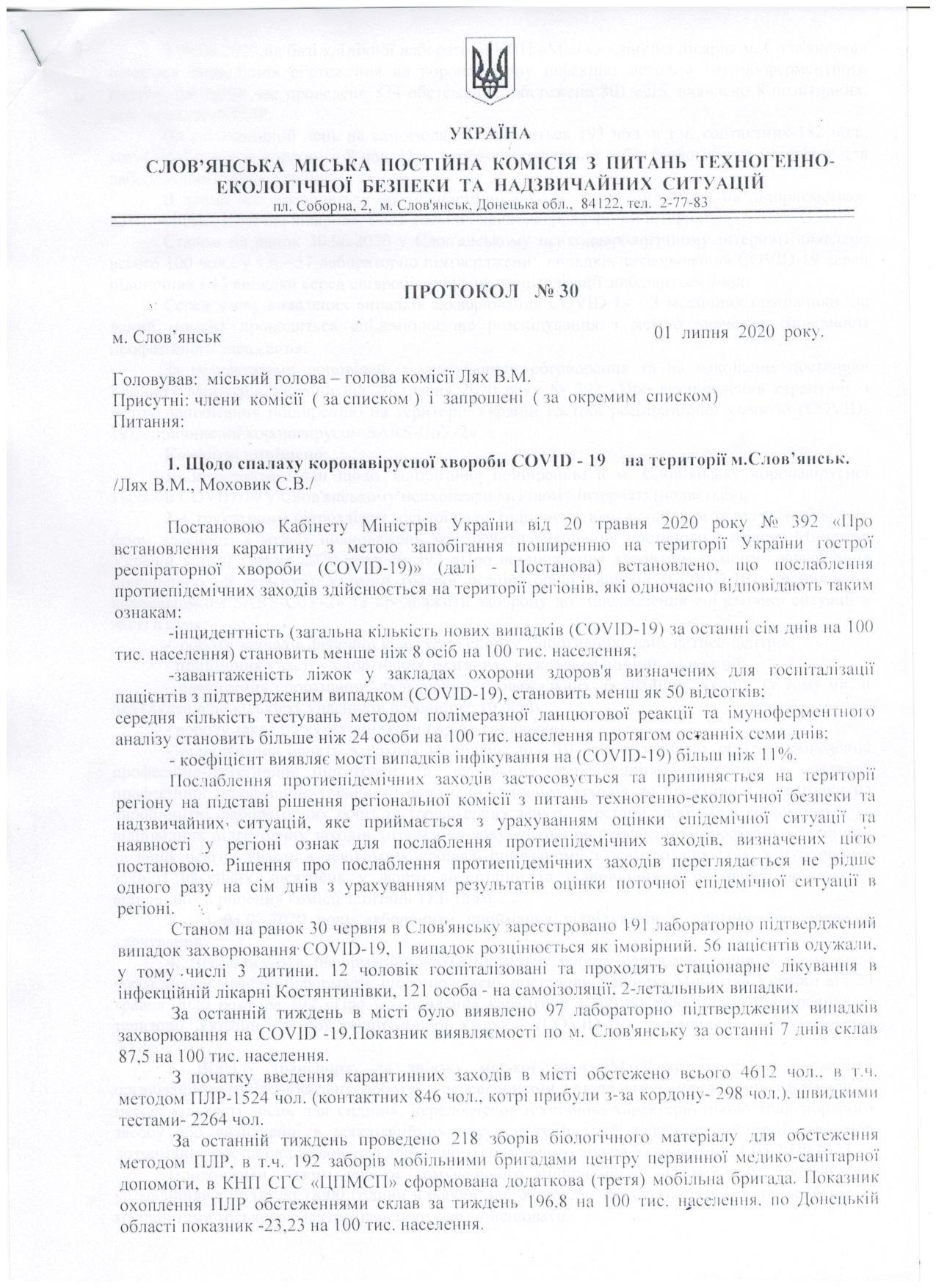 Через ситуацію з коронавірусом у Слов'янську повертають деякі обмеження , фото-1