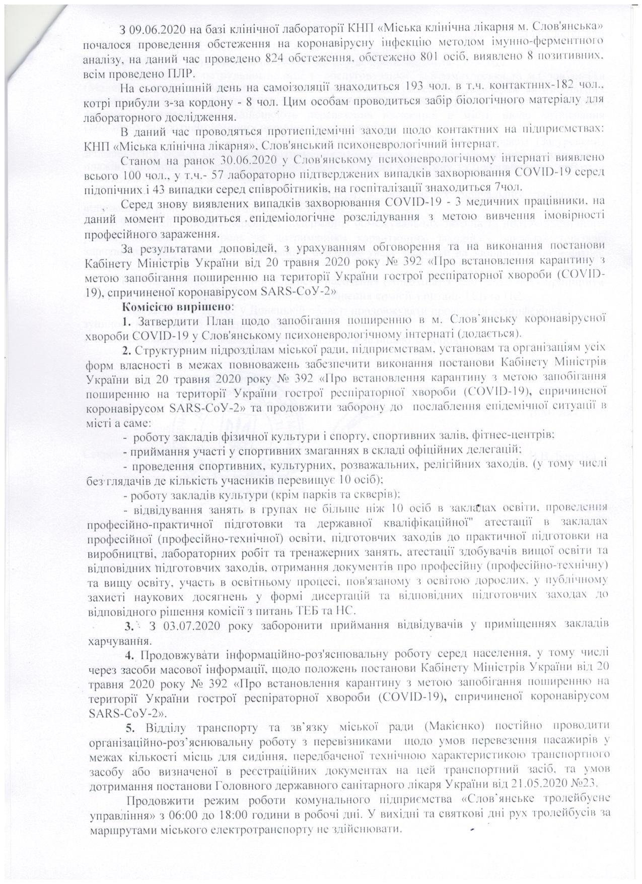 Через ситуацію з коронавірусом у Слов'янську повертають деякі обмеження , фото-2