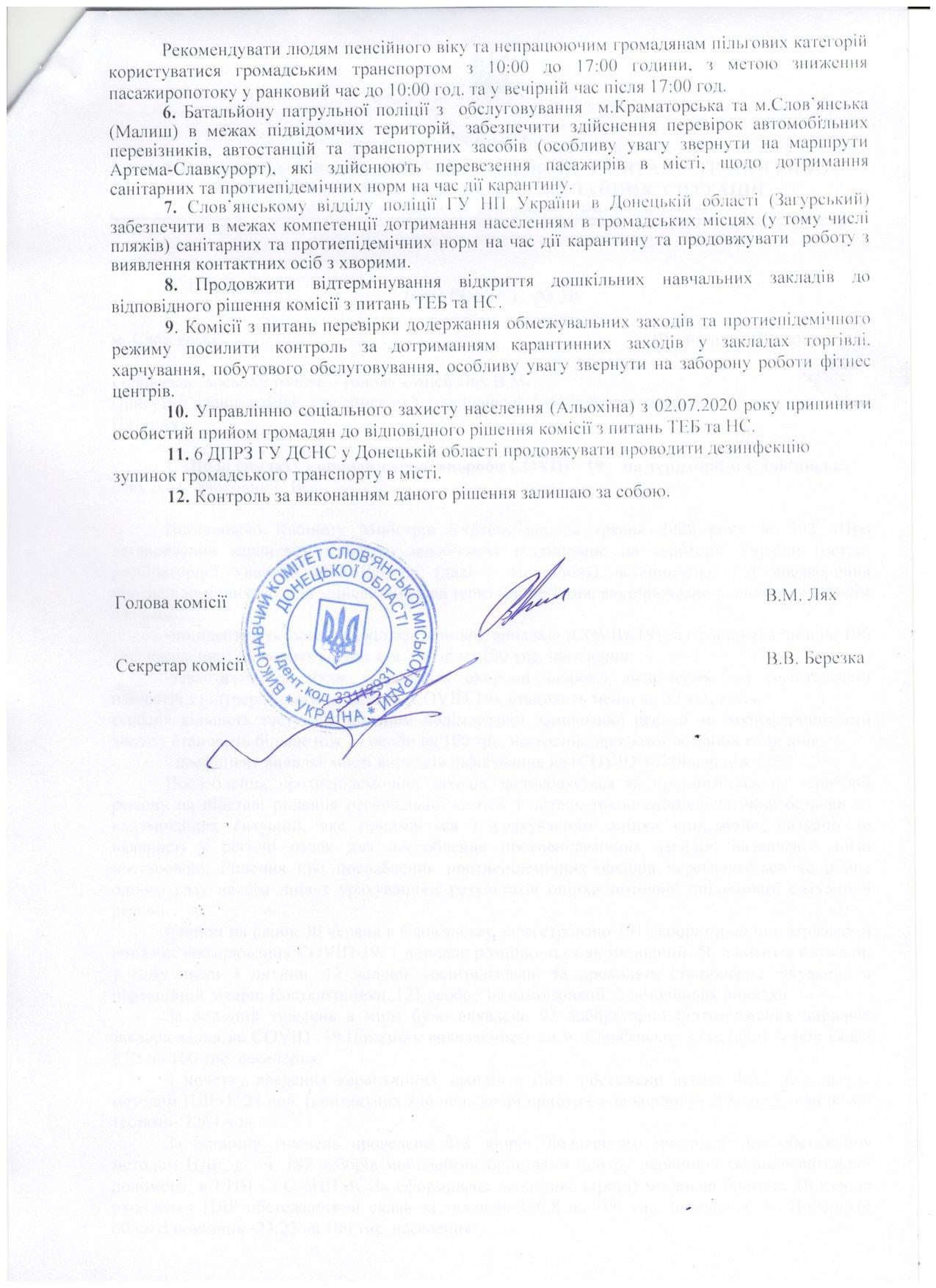 Через ситуацію з коронавірусом у Слов'янську повертають деякі обмеження , фото-3