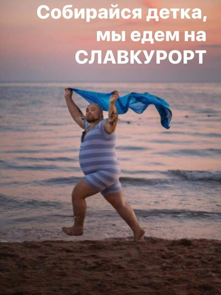 Літо 2020. Смішні картинки про відпочинок у цьому році, фото-1