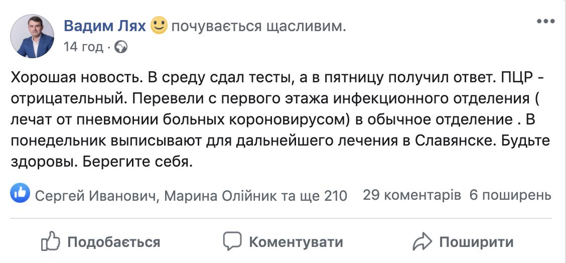 Голова Слов'янська Вадим Лях одужав від коронавірусу, фото-1