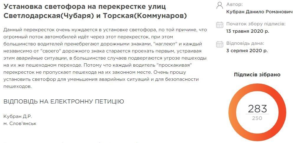 У Слов'янську підтримають петицію про світлофор на перехресті Світлодарської та Торської, фото-1